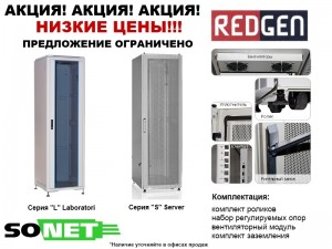 Распродажа шкафов RedGen infrus.ru